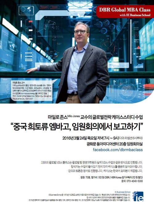 Special Lecture with Harvard Business Review Korea, 24 March, 2016